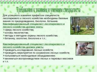 Для успешного освоения профессии специалиста лесопаркового и лесного хозяйств