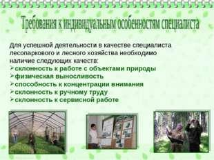 Для успешной деятельности в качестве специалиста лесопаркового и лесного хозя