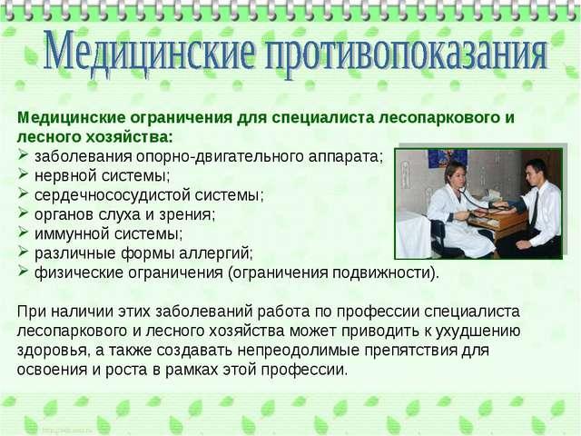 Медицинские ограничения для специалиста лесопаркового и лесного хозяйства: за...