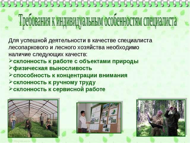 Для успешной деятельности в качестве специалиста лесопаркового и лесного хозя...