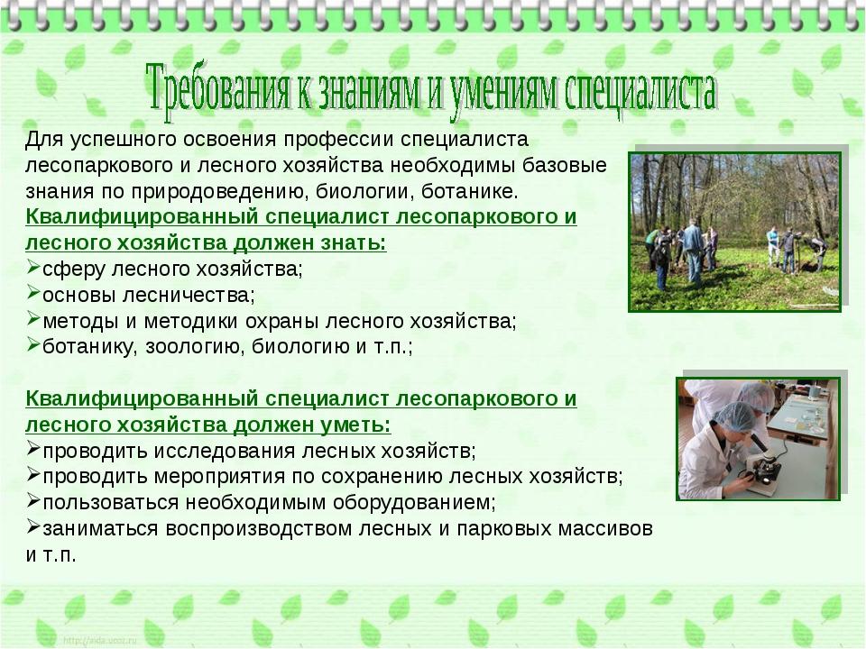 Для успешного освоения профессии специалиста лесопаркового и лесного хозяйств...