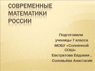 Подготовили ученицы 7 класса МОБУ «Солнечной СОШ» Евстратова Евдокия , Соловь