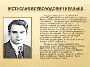 Келдыш занимался механикой и аэрогазодинамикой летательных аппаратов. Большо