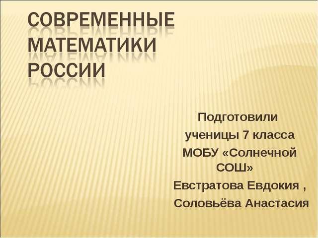 Подготовили ученицы 7 класса МОБУ «Солнечной СОШ» Евстратова Евдокия , Соловь...
