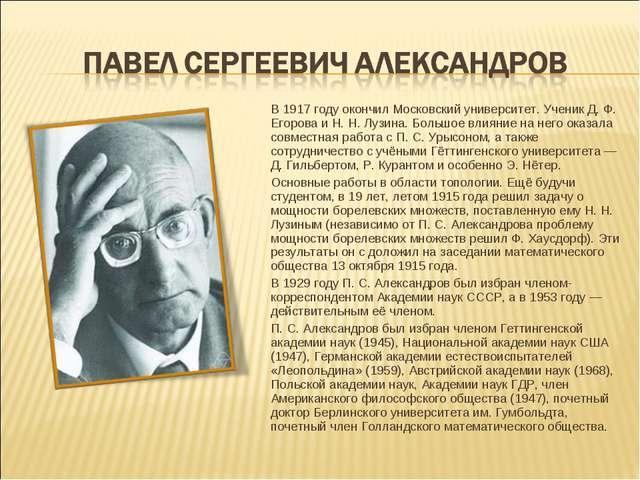 В 1917 году окончил Московский университет. Ученик Д. Ф. Егорова и Н. Н. Лузи...