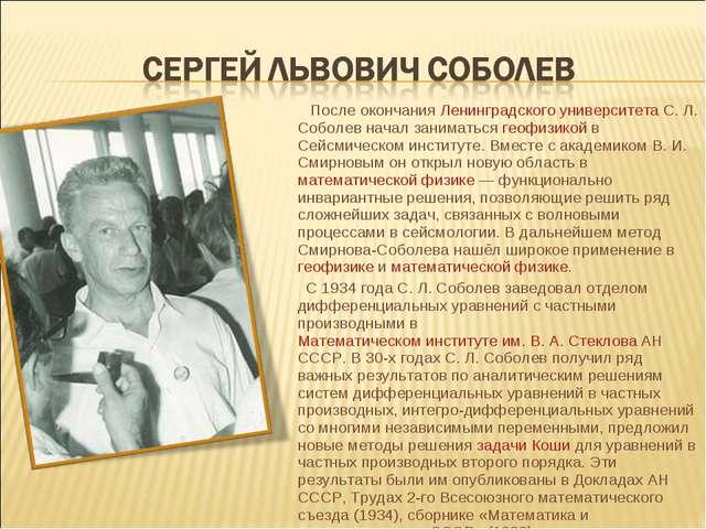 После окончания Ленинградского университета С. Л. Соболев начал заниматься г...