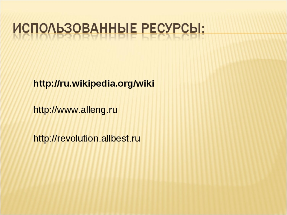 http://ru.wikipedia.org/wiki http://www.alleng.ru http://revolution.allbest.ru