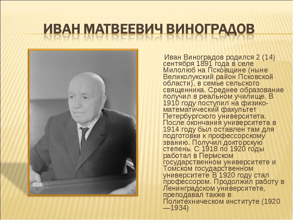 Иван Виноградов родился 2 (14) сентября 1891 года в селе Милолюб на Псковщин...