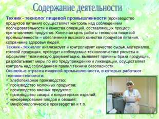Техник - технолог пищевой промышленности (производство продуктов питания) осу