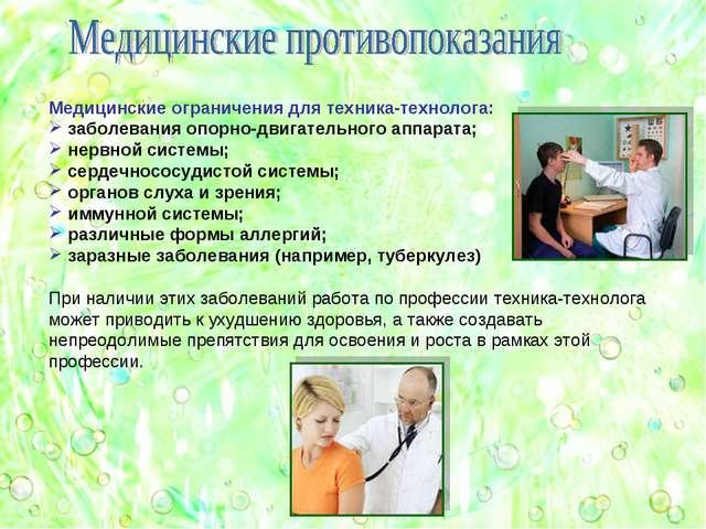Медицинские ограничения для техника-технолога: заболевания опорно-двигательно...