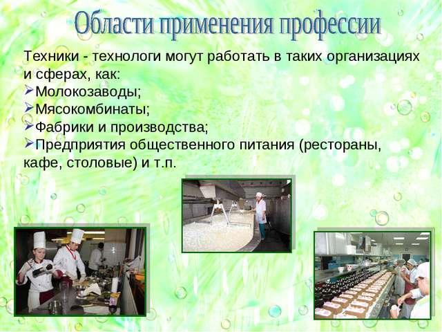 Техники - технологи могут работать в таких организациях и сферах, как: Молоко...