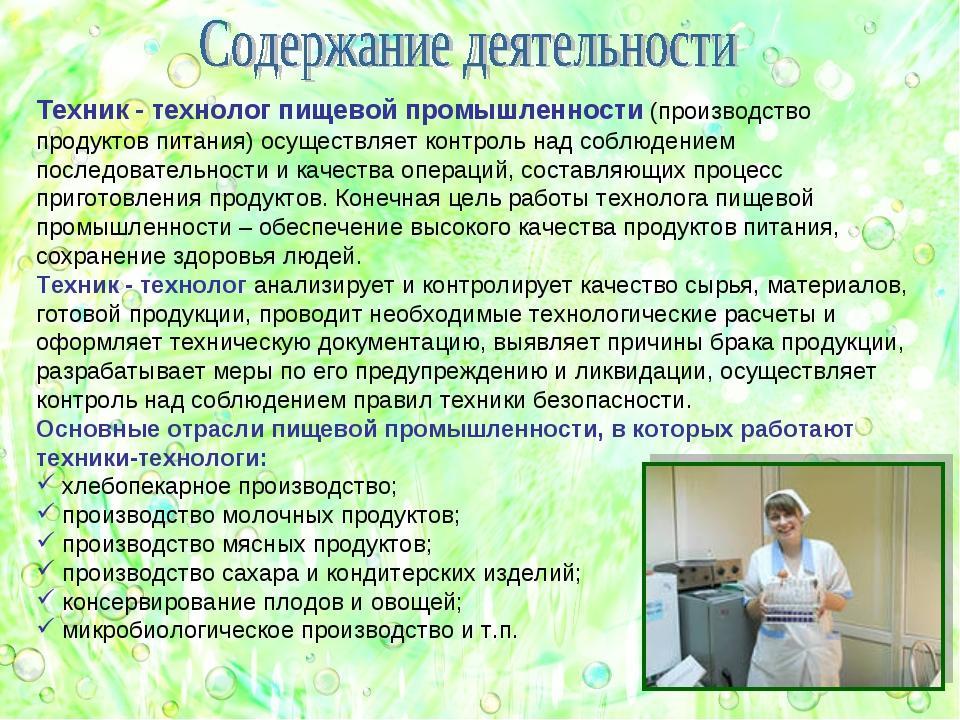 Техник - технолог пищевой промышленности (производство продуктов питания) осу...