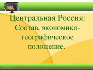 Состав: 1.Белгородская область 2.Воронежская область 3.Курская область 4.