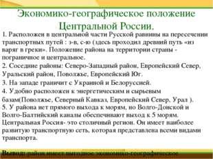 Домашнее задание § По учебнику А. И. Алексеева параграф 20, на контурную кар