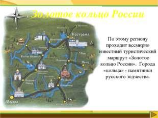 1. Расположен в центральной части Русской равнины на пересечении транспортных