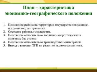 1. Какой район не входит в состав Центральной России? А) Центральный Б) Центр