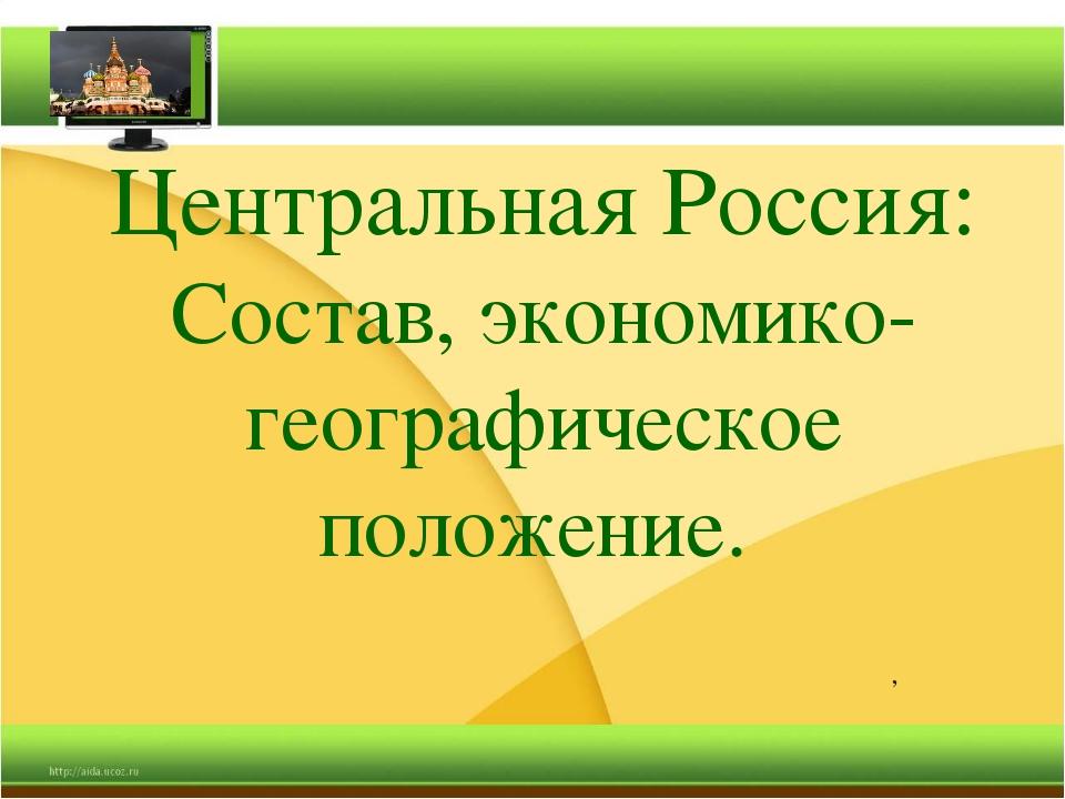 Состав: 1.Белгородская область 2.Воронежская область 3.Курская область 4....