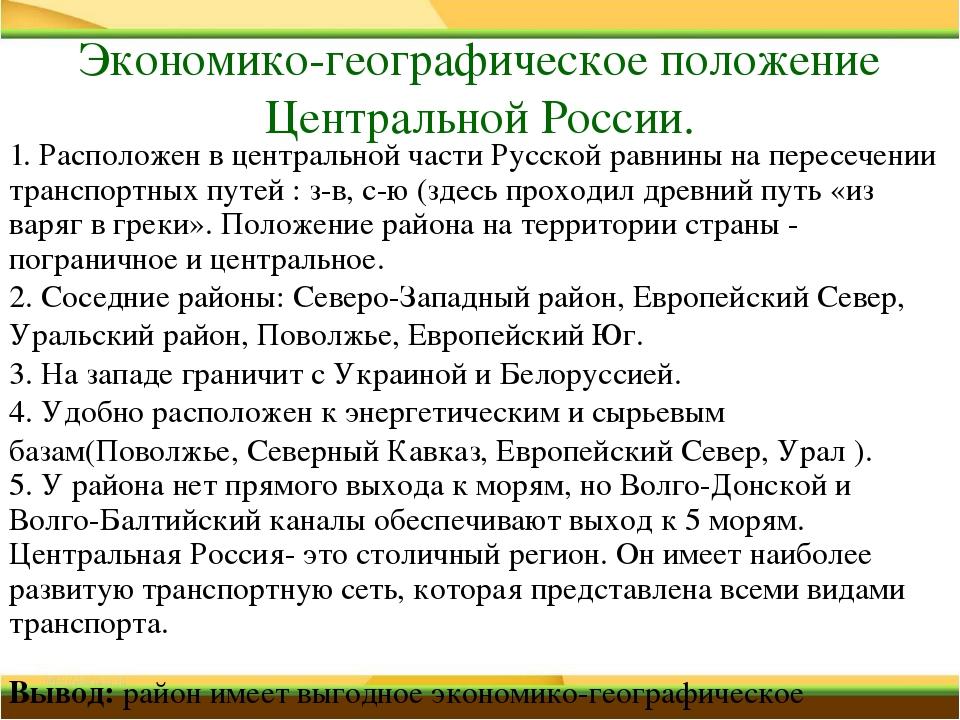 Домашнее задание § По учебнику А. И. Алексеева параграф 20, на контурную кар...