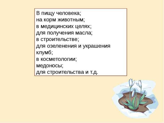 В пищу человека; на корм животным; в медицинских целях; для получения масла;...