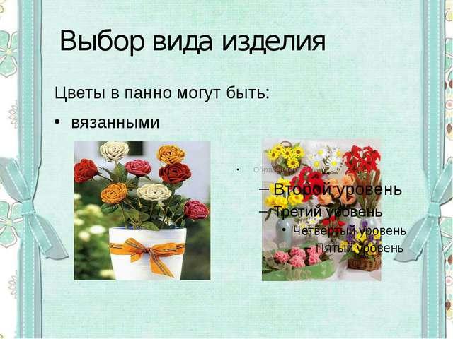 Выбор вида изделия Цветы в панно могут быть: вязанными