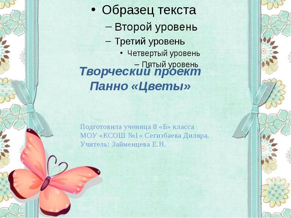Творческий проект Панно «Цветы» Подготовила ученица 8 «Б» класса МОУ «КСОШ №1...