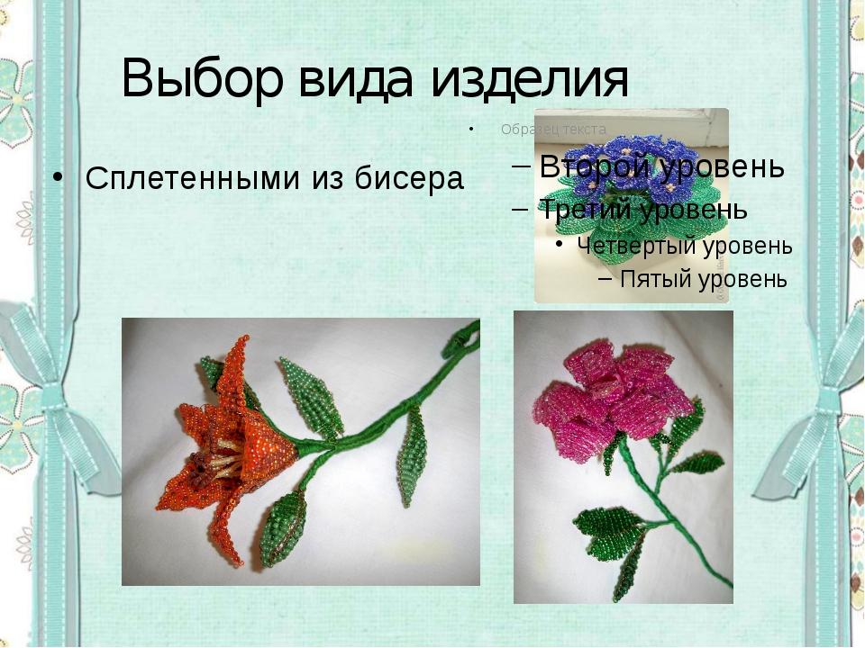 Выбор вида изделия Сплетенными из бисера
