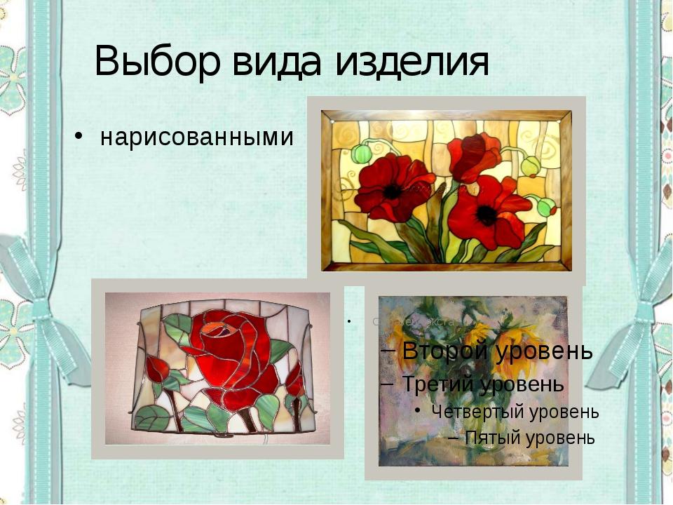 Выбор вида изделия нарисованными