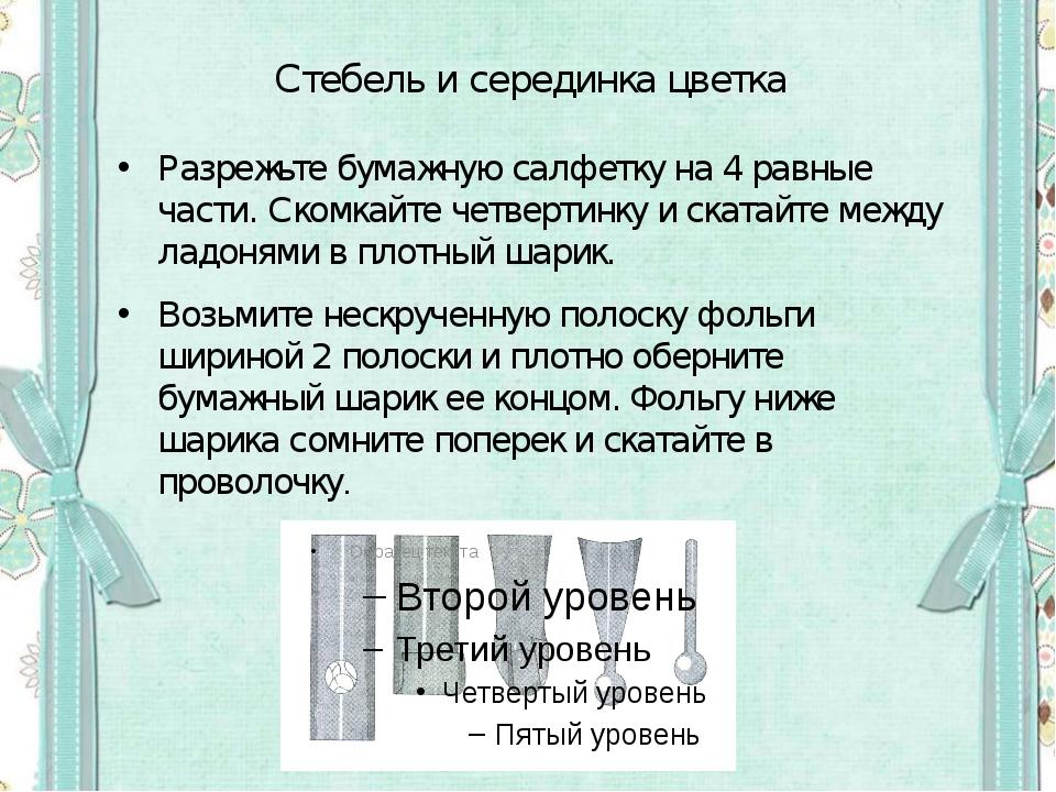 Стебель и серединка цветка Разрежьте бумажную салфетку на 4 равные части. Ско...