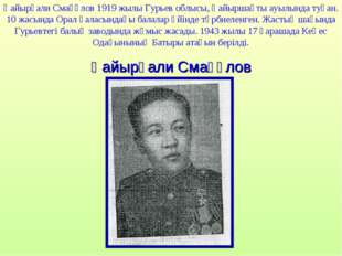 Қайырғали Смағұлов 1919 жылы Гурьев облысы, Қайыршақты ауылында туған. 10 жас