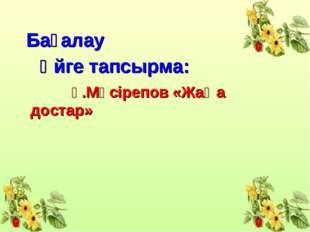 Бағалау Үйге тапсырма: Ғ.Мүсірепов «Жаңа достар»