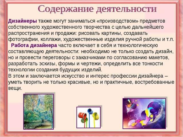 Дизайнеры также могут заниматься «производством» предметов собственного худож...