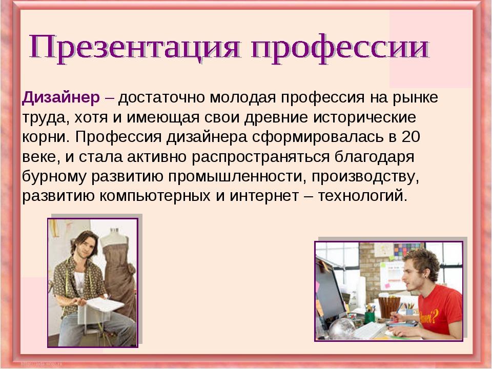 Дизайнер – достаточно молодая профессия на рынке труда, хотя и имеющая свои д...