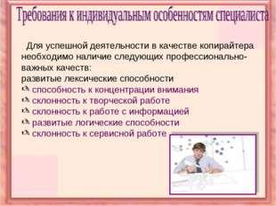 Для успешной деятельности в качестве копирайтера необходимо наличие следующи