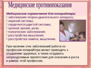 Медицинские ограничения для копирайтера: заболевания опорно-двигательного апп