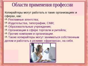 Копирайтеры могут работать в таких организациях и сферах, как: Рекламные аген