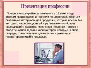 Профессия копирайтера появилась в 19 веке, когда сферам производства и торго