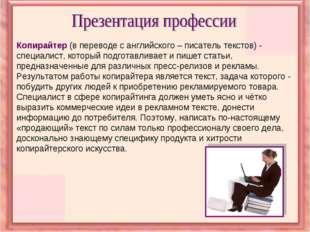 Копирайтер (в переводе с английского – писатель текстов) - специалист, которы