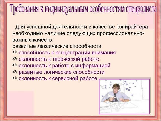 Для успешной деятельности в качестве копирайтера необходимо наличие следующи...