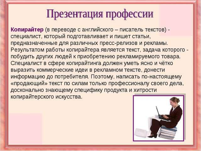 Копирайтер (в переводе с английского – писатель текстов) - специалист, которы...