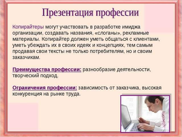 Копирайтеры могут участвовать в разработке имиджа организации, создавать назв...