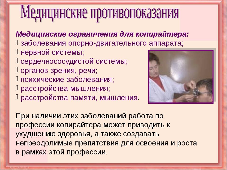 Медицинские ограничения для копирайтера: заболевания опорно-двигательного апп...