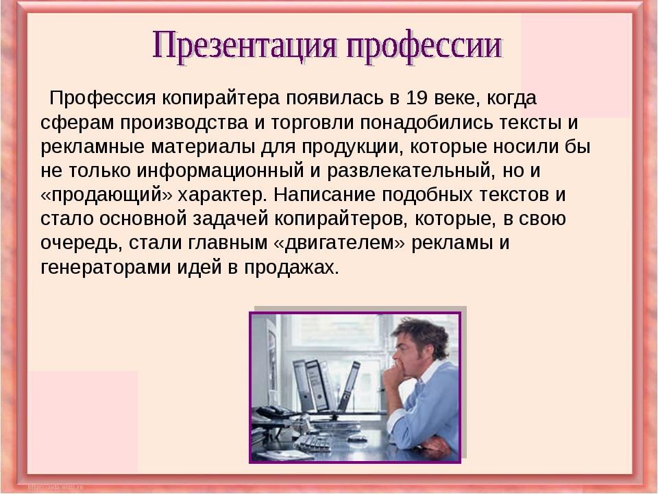 Профессия копирайтера появилась в 19 веке, когда сферам производства и торго...