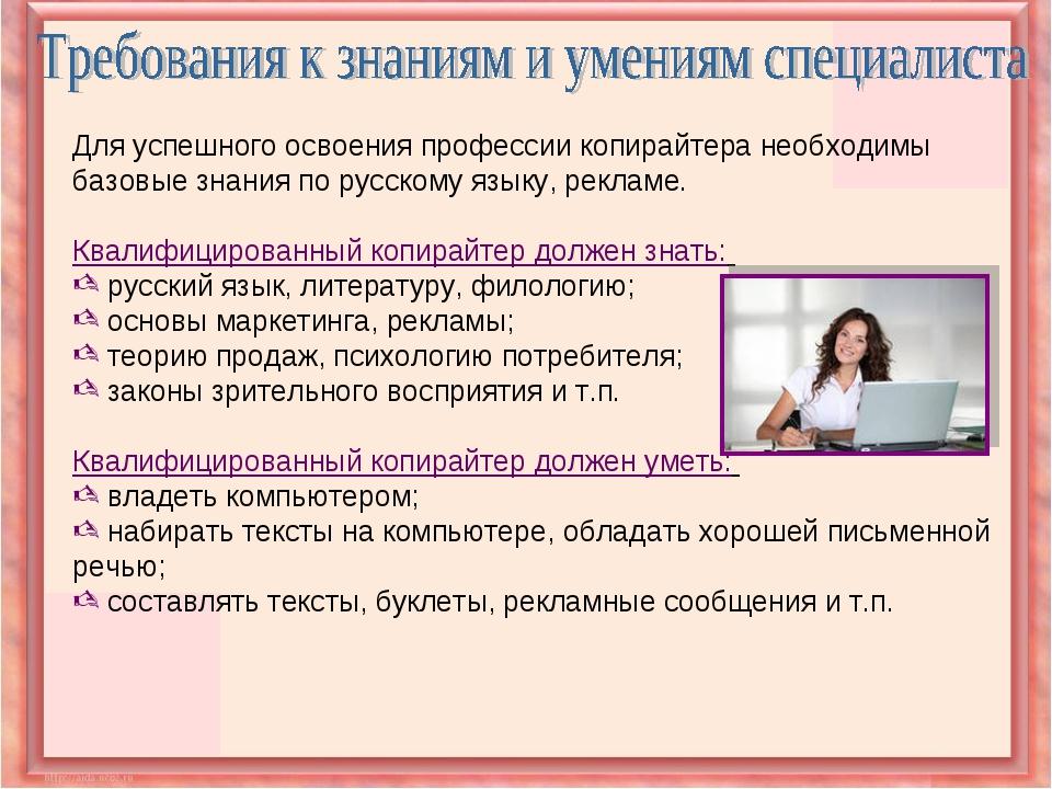 Для успешного освоения профессии копирайтера необходимы базовые знания по рус...