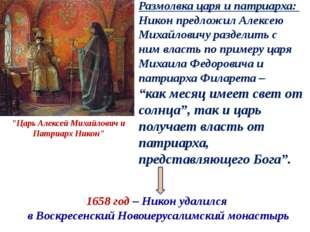 Размолвка царя и патриарха: Никон предложил Алексею Михайловичу разделить с н