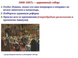 Суд над патриархом Никоном (С.Д.Милорадович, 1885 год) Осудил Никона, лишил
