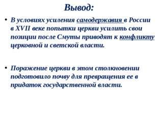 Вывод: В условиях усиления самодержавия в России в XVII веке попытки церкви у