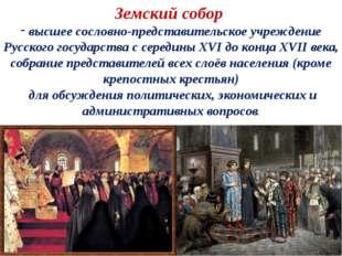 Земский собор высшее сословно-представительское учреждение Русского государст