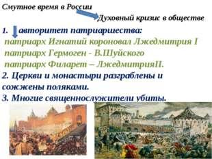 Смутное время в России Духовный кризис в обществе 1. авторитет патриаршества: