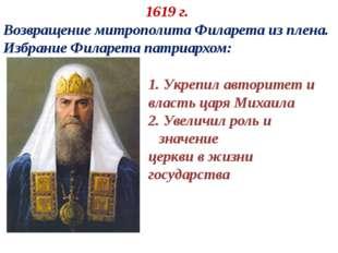 1. Укрепил авторитет и власть царя Михаила 2. Увеличил роль и значение церкв