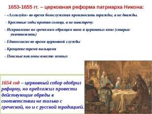 1653-1655 гг. – церковная реформа патриарха Никона: - «Аллилуйя» во время бог
